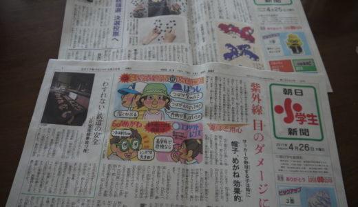 小学生新聞をつかって勉強する